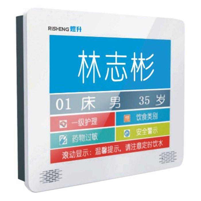 病床分机RY-628BV213/C10