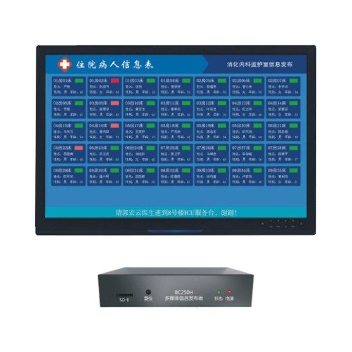 多媒体信息发布器RY-628FB250HX