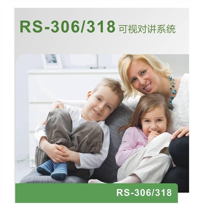 RS-306/318可视对讲系统