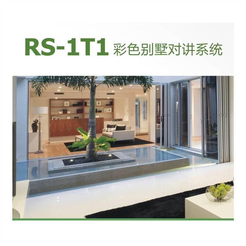 1T1 别墅系统介绍