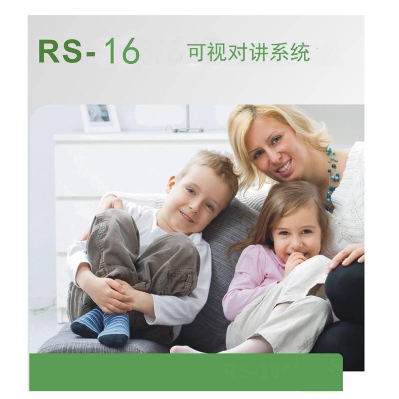 RS-16 系统介绍