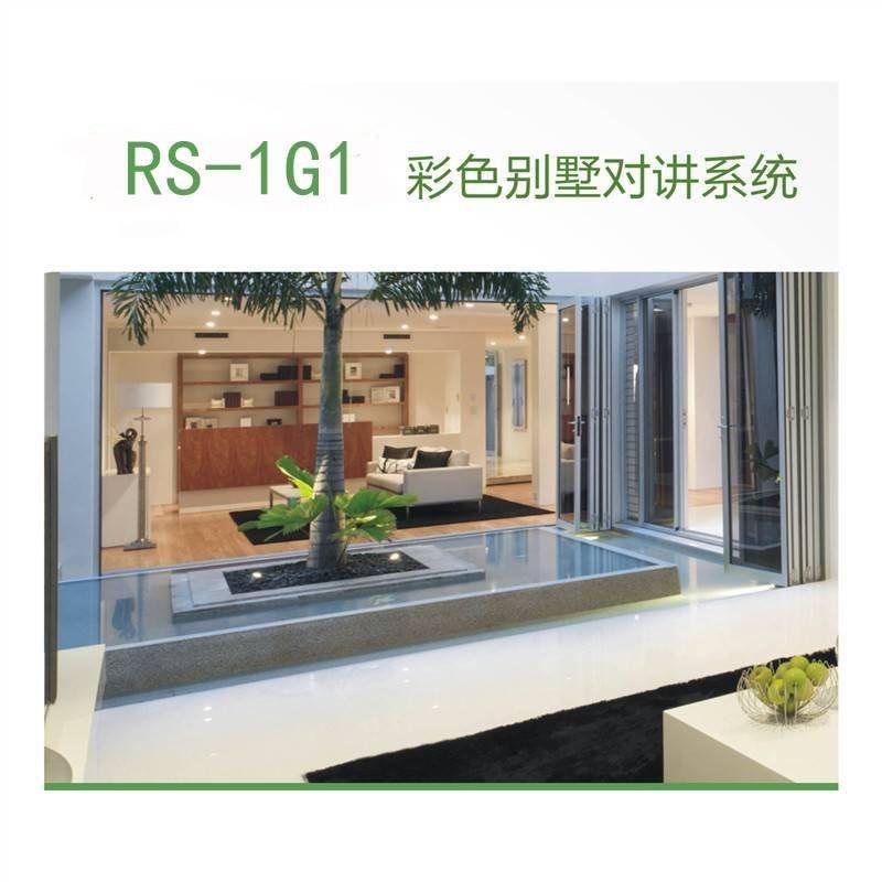 1G1 别墅系统介绍