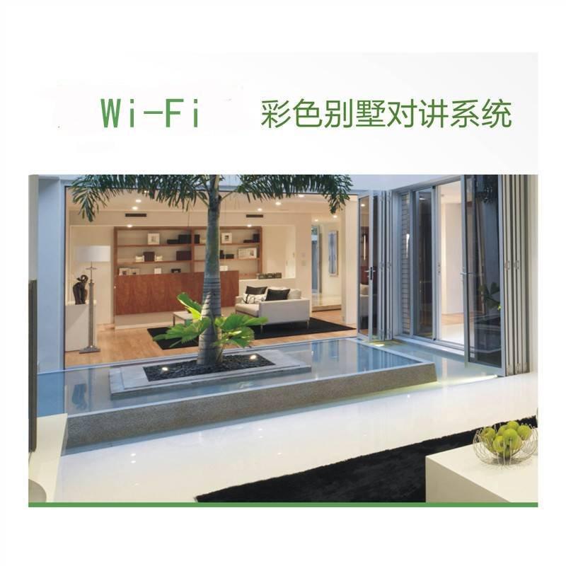 Wi-Fi 别墅系统介绍